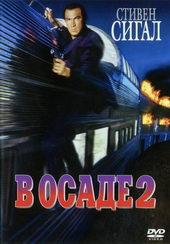 Афиша к фильму В осаде 2: Темная территория (1995)