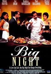 Фильм Большая ночь (1996)