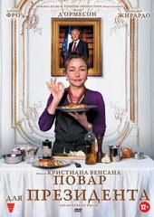 Постер к фильму Повар для президента (2012)
