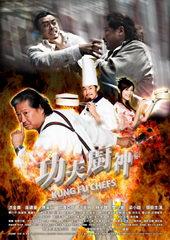 Плакат к фильму Поварское кунг-фу (2009)