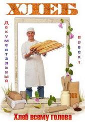 Документальное кино Хлеб (2013)