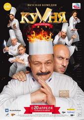 Постер к русскому сериалу Кухня. Последняя битва (2017)