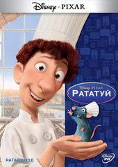 Постер к мультфильму Рататуй (2007)