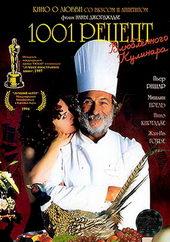 Постер к фильму 1001 рецепт влюбленного кулинара (1996)