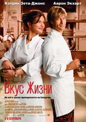 Афиша к фильму Вкус жизни (2007)