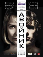 Двойник (2013)