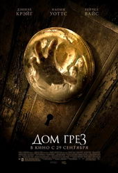 Плакат к фильму Дом грез (2011)