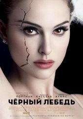 Афиша к фильму Черный лебедь (2010)