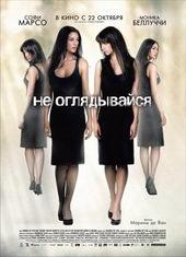 Постер к фильму Не оглядывайся (2009)