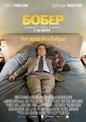 Бобер (2010)