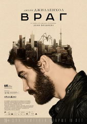 Враг (2013)