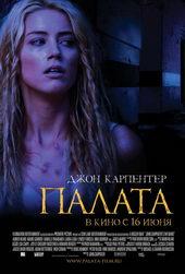 Постер к фильму ужасов Палата (2010)