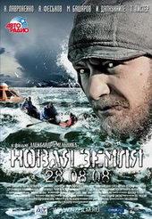 Постер Новая земля (2008)