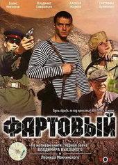Постер к фильму Фартовый