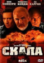 Постер к фильму Скала (1996)