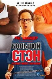 Постер Большой Стэн