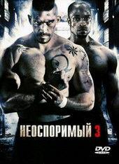 Плакат к фильму Неоспоримый 3