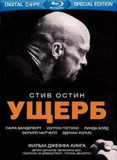 Постер к фильму Ущерб