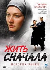 Русский фильм Жить сначала