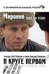 Русский фильм В круге первом