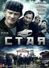 Постер к фильму Стая
