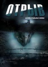 Афиша к русскому фильму Отрыв (2011)
