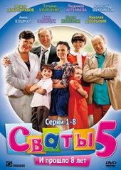 Постер к сериалу Сваты 5 (2011)