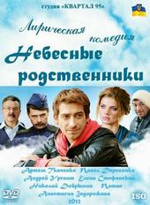 Плакат к фильму Небесные родственники (2011)