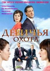 Афиша к фильму Девичья охота (2011)