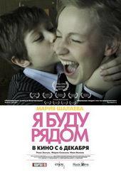 Афиша к фильму Я буду рядом (2012)