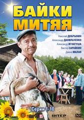 Постер к фильму Байки Митяя (2012)