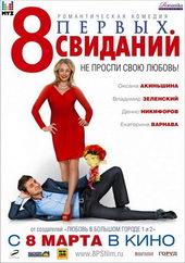 Плакат к фильму 8 первых свиданий (2012)