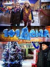 Афиша к фильму 1 + 1 дома (2013)