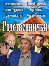 Фильм Родственнички (2016)
