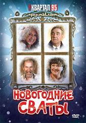 Комедия Новогодние сваты (2010)