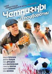Постер к фильму Чемпионы из подворотни (2011)