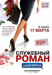 Постер к фильму Служебный роман. Наше время (2011)