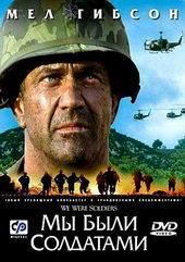 Кадр из фильма Мы были солдатами (2002)