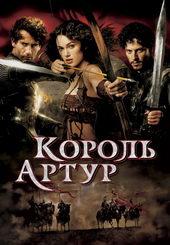 Постер к фильму Король Артур (2004)