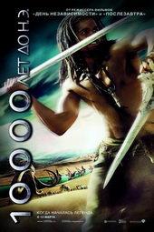 Фильм 10 000 лет до н.э. (2008)