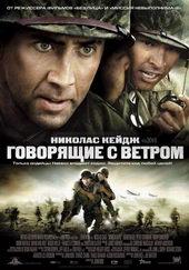 Фильм Говорящие с ветром (2002)