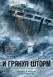И грянул шторм фильм (2016)