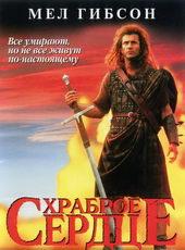 Постер к фильму Храброе сердце (1995)