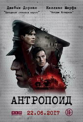 Антропоид фильм (2017)