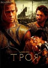 Плакат к кино Троя (2004)