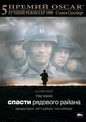 Афиша к боевику Спасти рядового Райана (1998)