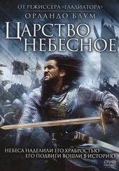 Плакат к фильму Царство Небесное (2005)