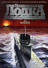 Кадр из фильма Подводная лодка (1981)