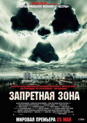 Запретная зона фильм (2012)