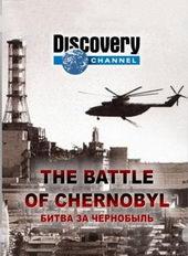 Постер к документальному фильму Битва за Чернобыль (2006)